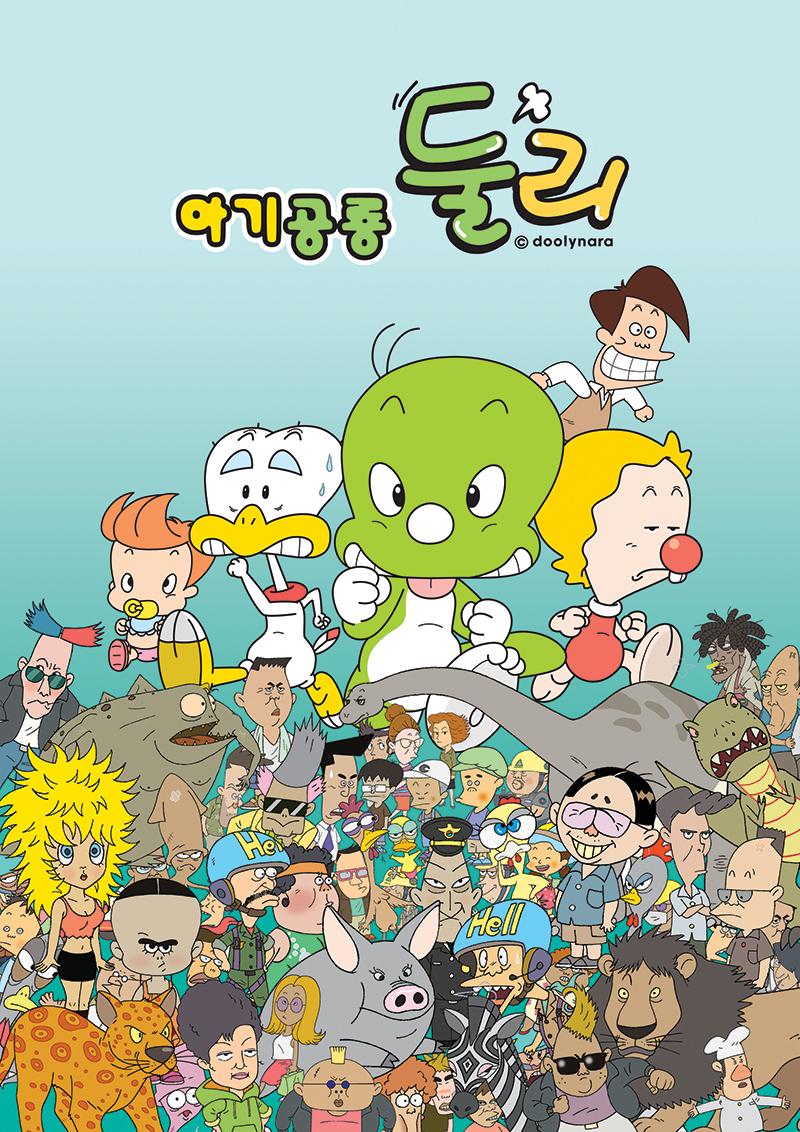 Service_korea_04_dooly